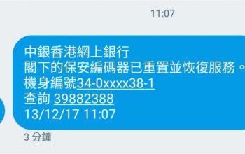 保安編碼輸入不正確,請重新輸入。(DJ612) [中銀網上理財]