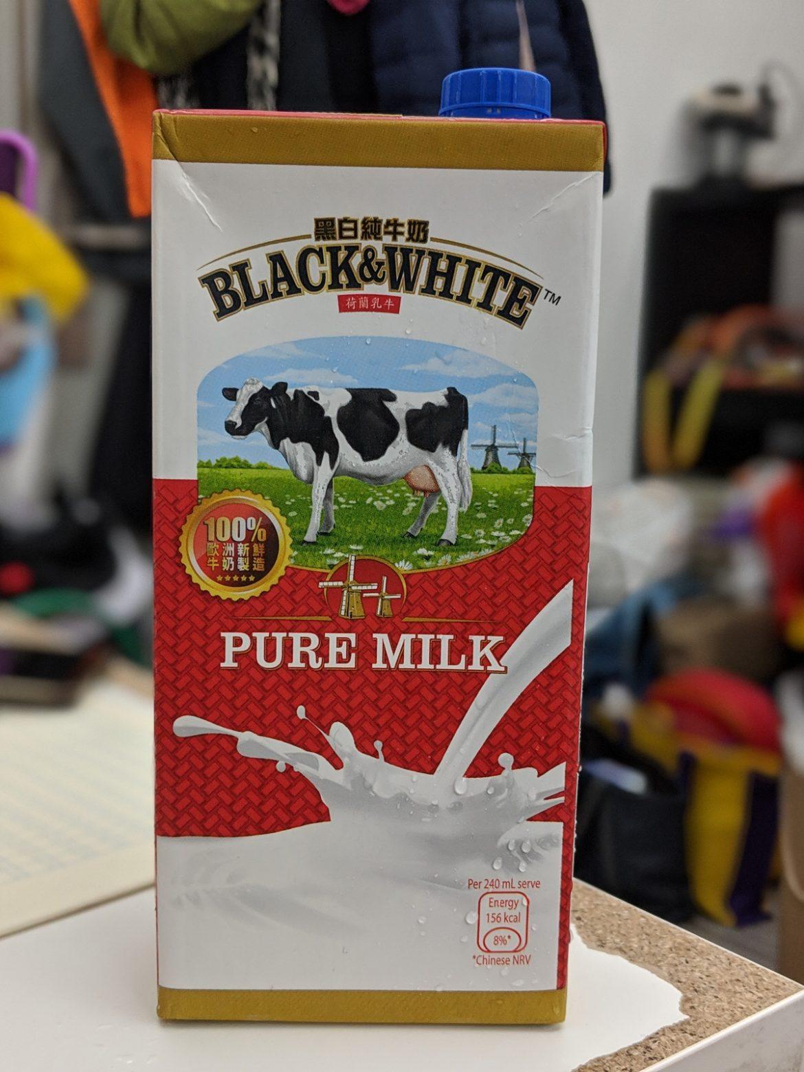 黑白純牛奶 black and white pure milk