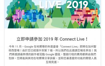 Google 在地嚮導Connect Live 2019 正接受報名