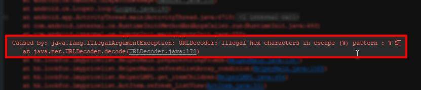 urldecoder-error-java