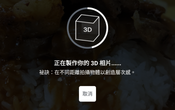 Facebook 3D 相片終於登Android