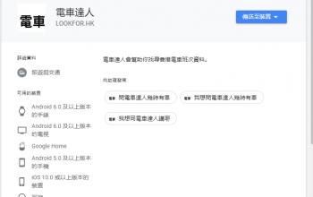 【電車達人上咗架喇】廣東話Google助理幫你問叮叮幾時到