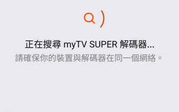 myTV SUPER Remote 唔係好work,連接唔到